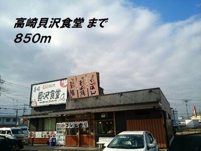 高崎貝沢食堂まで850m