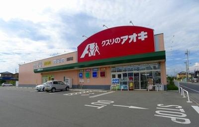 クスリのアオキ田部井店まで1900m