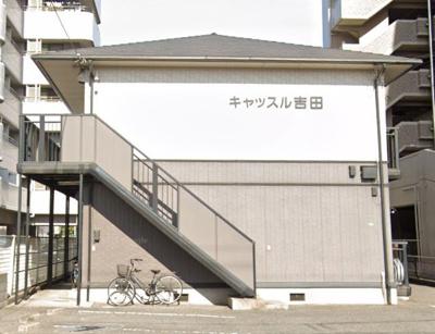 【外観】キャッスル吉田