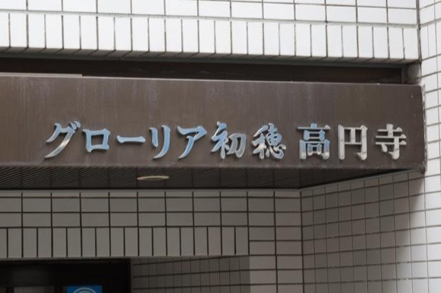 【その他】グローリア初穂高円寺