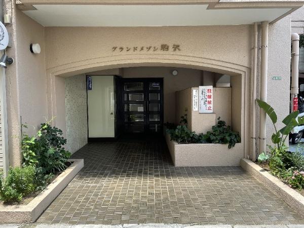 【エントランス】グランドメゾン駒沢