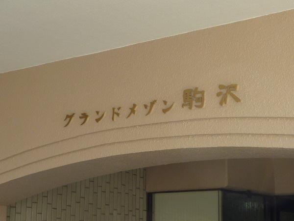 【その他】グランドメゾン駒沢