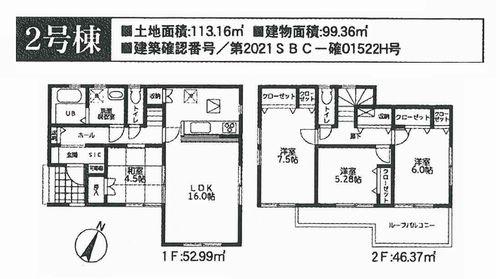 施工例 平塚市御殿21-1期 新築一戸建て 全2棟