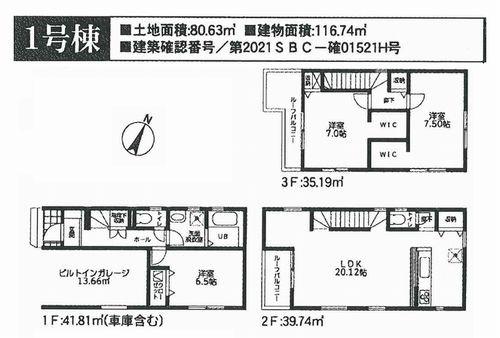 1号棟 平塚市御殿21-1期 新築一戸建て 全2棟