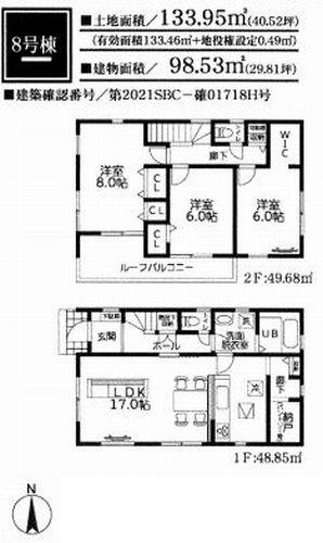 8号棟 施工例 平塚市南原21-1期 新築一戸建て 全8棟
