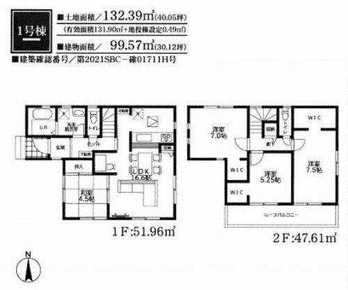 1号棟 平塚市南原21-1期 新築一戸建て 全8棟