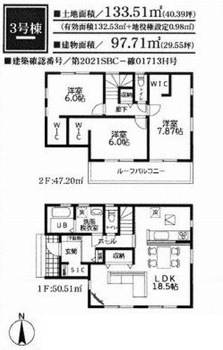 3号棟 平塚市南原21-1期 新築一戸建て 全8棟