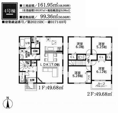 4号棟 平塚市南原21-1期 新築一戸建て 全8棟