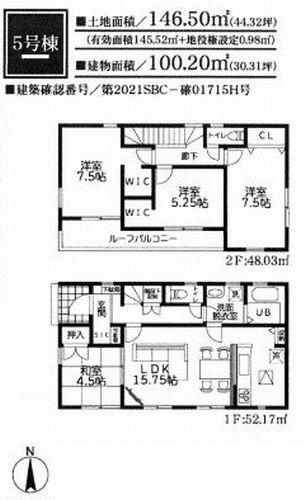 5号棟 平塚市南原21-1期 新築一戸建て 全8棟