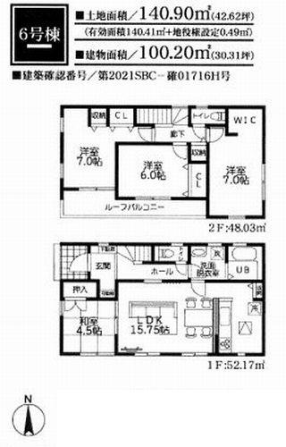6号棟 施工例 平塚市南原21-1期 新築一戸建て 全8棟