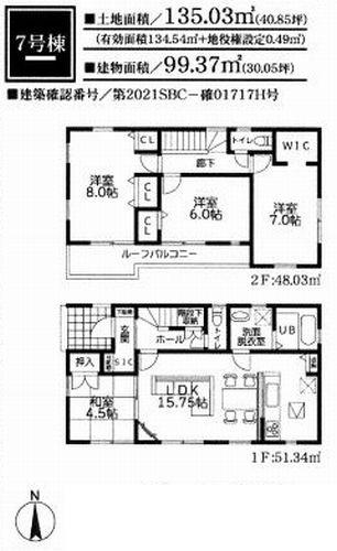 7号棟 施工例 平塚市南原21-1期 新築一戸建て 全8棟