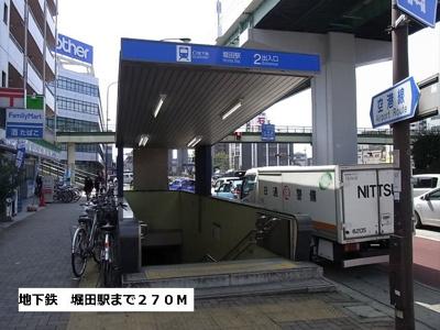 地下鉄 堀田駅まで270m