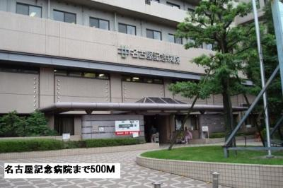名古屋記念病院まで500m