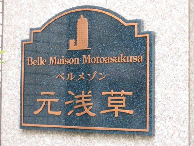 【外観】ベルメゾン元浅草