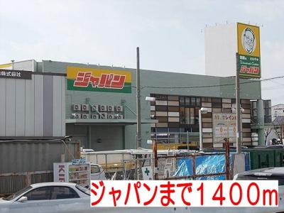 ジャパンまで1400m