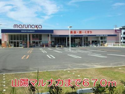 山陽マルナカ伊川谷店まで670m