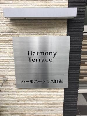 【その他】ハーモニーテラス野沢