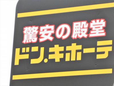 【周辺】コーポ向日葵Ⅰ