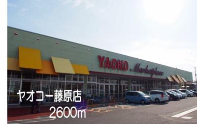 ヤオコー藤原店まで2600m