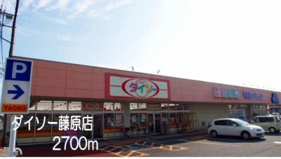 ダイソー藤原店まで2700m