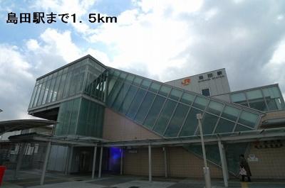 島田駅まで1500m
