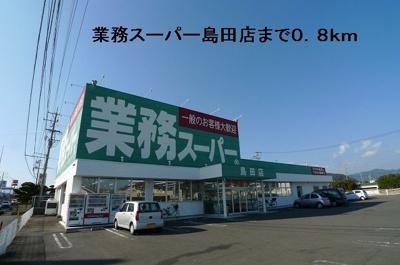 業務スーパー島田店まで800m
