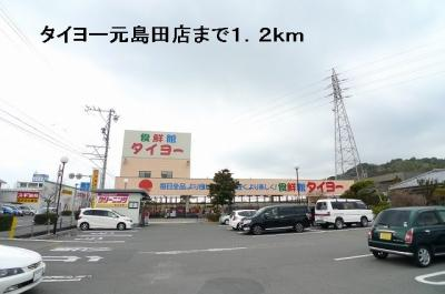 タイヨー元島田店まで1200m
