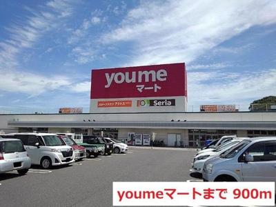 youmeマートまで900m