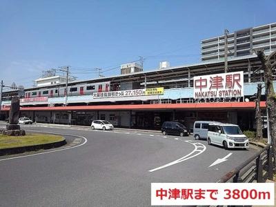 JR中津駅まで3800m