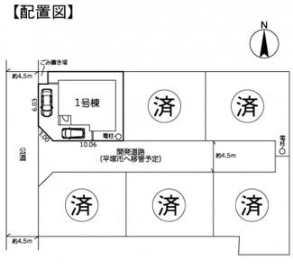 【区画図】平塚市入野 新築戸建 全6棟1号棟