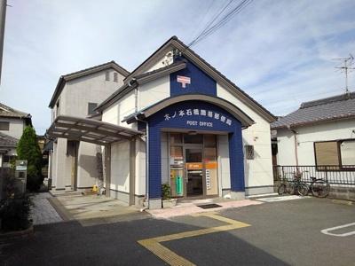木ノ本石橋簡易郵便局様まで500m