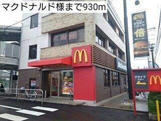 マクドナルド様まで930m
