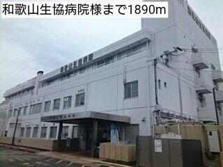 和歌山生協病院様まで1890m