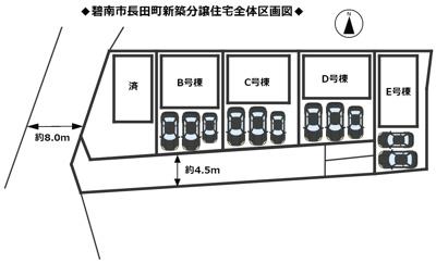 碧南市長田町新築分譲住宅全体区画図です。