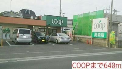 COOPまで640m