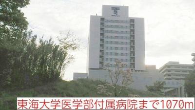 東海大学病院まで1070m
