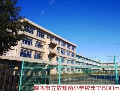 依知南小学校まで600m