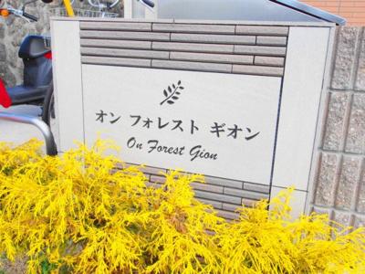 【エントランス】オンフォレストギオン