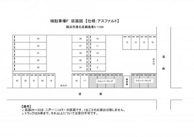 【区画図】暁駐車場F