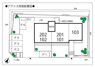 【区画図】アクシス西菅