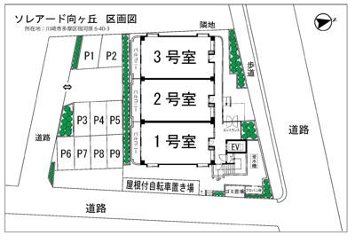 【区画図】ソレアード向ヶ丘駐車場