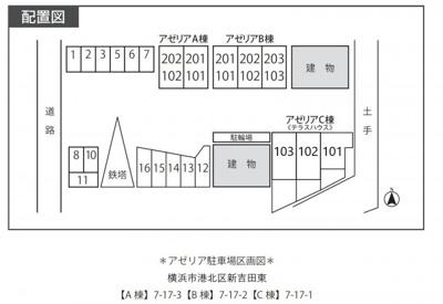 【区画図】アゼリア駐車場