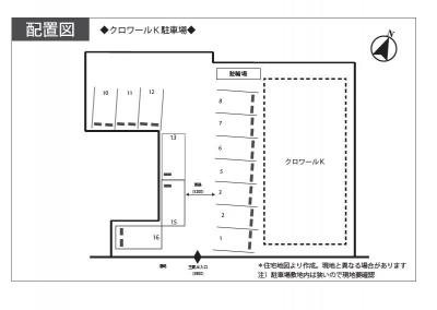 【区画図】クロワールK駐車場