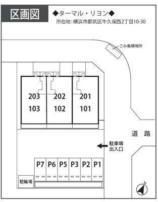 【区画図】ターマル・リヨン駐車場