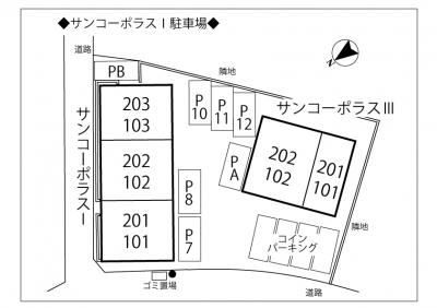 【区画図】サンコーポラス1