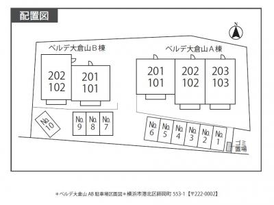 【区画図】ベルデ大倉山A・B