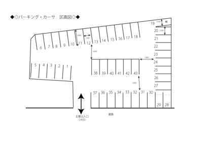 【区画図】パーキング・カーサ