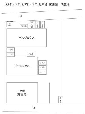 【区画図】ピアジュネス