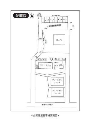 【区画図】山和産業駐車場
