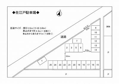 【区画図】佐江戸駐車場